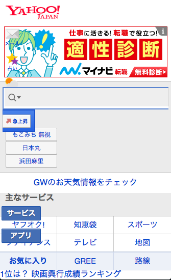 Screenshot of Yahoo Japan mobile site in Firefox